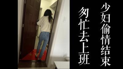 [原创]匆忙逃去上班!少妇在家偷完情直接离开!