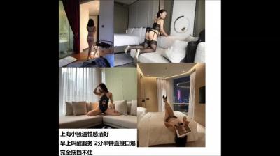 上海小骚逼叫醒服务活好2分半就直接口爆了抵挡不住
